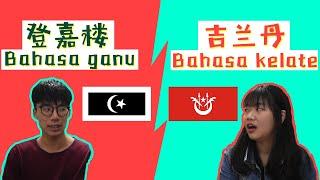 【开箱】 Bahasa Ganu (登嘉楼) VS Bahasa Kelate (吉兰丹) 哪一州的国语才是最独特的?!