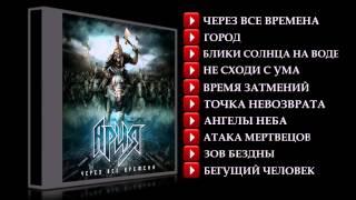 "Ария ""Через Все Времена"" (2014) (FULL ALBUM)"