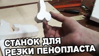 Как сделать станок для резки пенопласта
