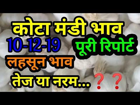 कोटा मंडी लहसुन भाव 10-12-19 कृषि बाजार भाव, garlic bhav,Lahsun bhav, mandi bhav