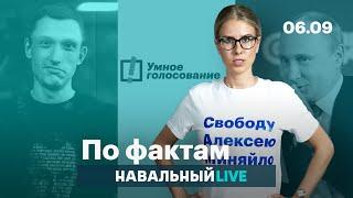 🔥Четыре года за митинги. Путин защищает оппозицию. Умное голосование