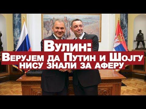 """Ministar odbrane Srbije Aleksandar Vulin ocenio je da pokrenuta """"špijunska afera"""" neće ugroziti odnose s Moskvom i istakao da deli uverenje predsednika Aleksandra Vučića da za poslednju aferu nisu znali ni predsednik Vladimir Putin,…"""