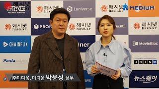 [해시넷] 미디움 박윤성 상무 인터뷰