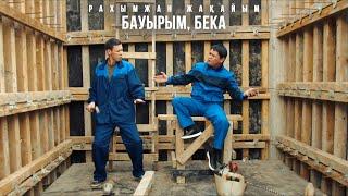 Рахымжан Жақайым - Бауырым, Бека