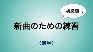 彩城先生の新曲レッスン〜初級7-5前半(8分の6)〜のサムネイル