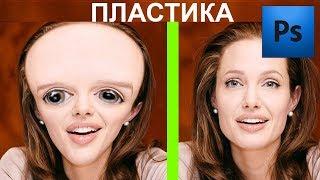 Измениение лица. Создание шаржа. Фильтр пластика. Liqufy. Трансформация пoртрета. Photoshop Обучение