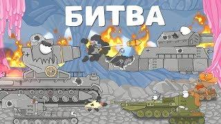 Битва Монстров. Мультики про танки. 6 серия