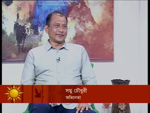 একুশের সকাল || সমু চৌধুরী, অভিনেতা || ২২ সেপ্টেম্বর ২০১৯ | ETV Entertainment