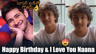 Mahesh Babu Son Gautham LOVELY Birthday Wishes | Mahesh Babu | News Buzz