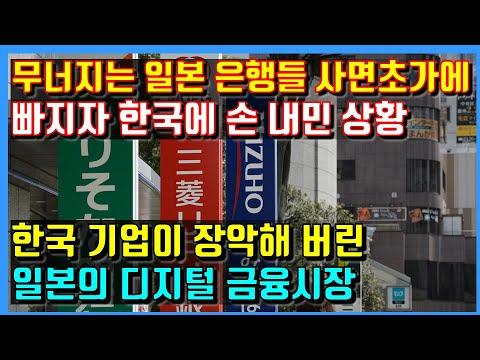 무너지는 일본 은행들! 사면초가에 빠지자 한국에 손 내민 상황