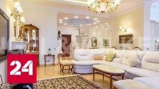 Квартира Арашукова продается с большой скидкой - Россия 24