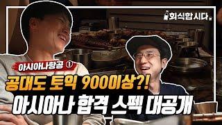 인사팀 몰래 술터뷰 ㅣ 아시아나항공 ①