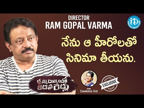 RGV Exclusive Interview - Talking Movies With iDream    #KammaRajyamloKadapaReddlu
