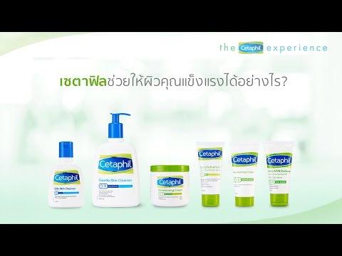 เซตาฟิลช่วยให้ผิวคุณ แข็งแรงได้อย่างไร? | Cetaphil Thailand