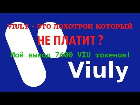 Viuly - лохотрон, который НЕ платит? Мой вывод 7600 VIU токенов!