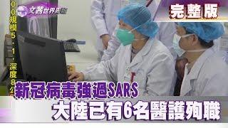 【完整版】2020.02.15《文茜世界周報》新冠病毒強過SARS 大陸已有6名醫護殉職 | Sisy's World News