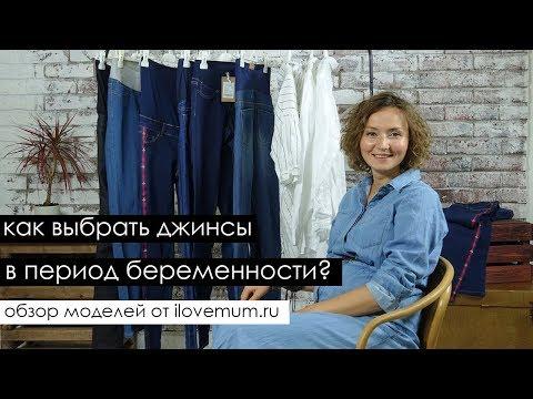 Как выбрать джинсы для беременных?