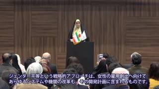 日本イラン国際シンポジウム「経済力としての女性と教育」 (2017年2月14日開催)於:東京