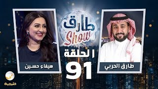 برنامج طارق شو الحلقة 91 - ضيف الحلقة هيفاء حسين