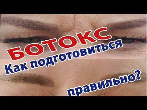 Ботокс | Убрать морщины | Убрать синяки под глазами | Уколы красоты | Мой отзыв