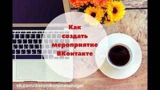 Как создать мероприятие  ВКонтакте. Как собирать людей через Мероприятия Вконтакте.
