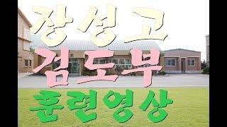 장성고(전남대표팀)검도부 훈련영상