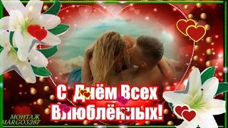 ❦ С Днем ❦ Всех ❦ Влюблённых!❦ Аркадий Кобяков-Мои сны..❦