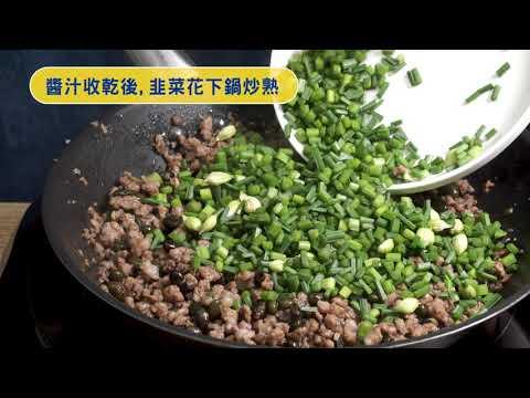 108年國產大豆食譜333懶人料理食譜 黑豆蒼蠅頭