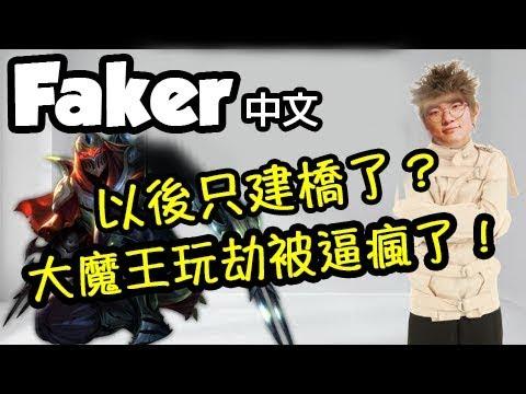 大魔王Faker的火影劫都被隊友逼瘋了XDDD?以後只會玩Poly Bridge啦QQ