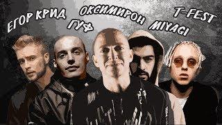 Американцы Слушают Русскую Музыку #33 OXXXYMIRON, MiYAGi, В.О. T-Fest, ГУФ, КРИД, KIZARU, КОРЖ