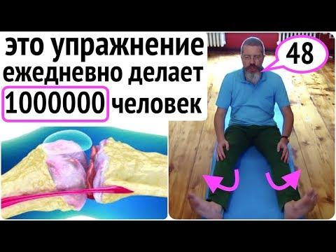 Чудесное упражнение для коленных суставов: опыт применения первым миллионом зрителей!