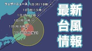 台風情報台風24号関東の暴風はピーク越え影響は北日本へ