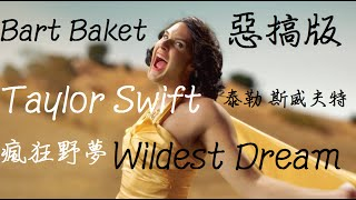 Taylor Swift - 'Wildest Dreams' PARODY《中文字幕》惡搞 ' Wildest Dreams ' 泰勒.斯威夫特