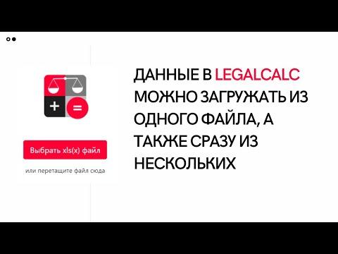 Видеообзор LegalCalc