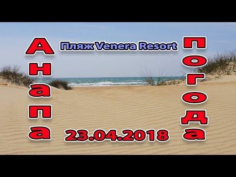 Анапа. Погода. 23.04.2018 ШТОРМ под солнцем. На пляже Venera resort