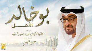 تحميل و مشاهدة حسين الجسمي – بو خالد الأمل (حصرياً) | 2020 MP3