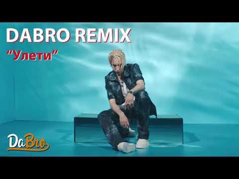 Dabro remix - T-Fest - Улети
