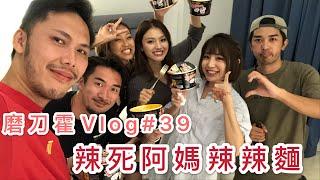 磨刀霍Vlog#39|辣麵挑戰|點解個個都咁食得