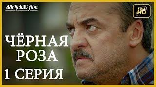 Чёрная роза 1 серия / русская озвучка