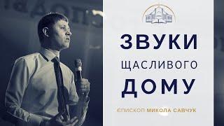 """Звуки щасливого дому"".Єпископ Микола Савчук"