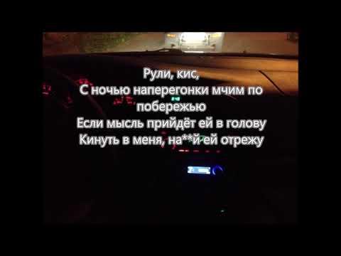 ЛСП - Автоплей ▬ lyrics