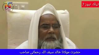 Triple Talaq bill against religious || Molana khalid saifullah rahmani || tehlka news7 india
