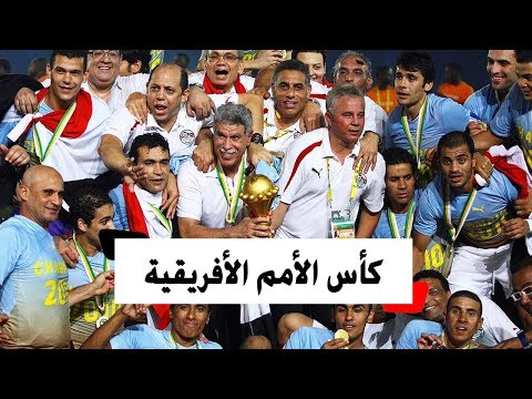 كيف كانت نتائج منتخب مصر في بطولات أمم أفريقيا التي نظمها؟