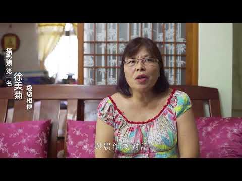 臺中市第二十二屆大墩美展 攝影類得獎感言 徐美菊女士