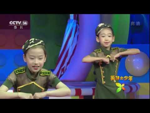 [英雄出少年]《兵娃娃》 表演:郭韩等 | CCTV少儿