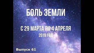 Катаклизмы за неделю с 29 марта по 4 апреля