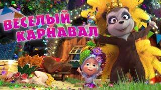 Маша и Медведь - 🕺Весёлый карнавал 💃 (Делу время, а карнавал раз в год!) 🇧🇷