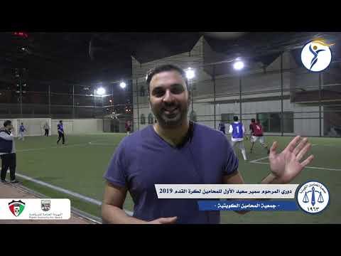 جمعية المحامين الكويتية - دوري المرحوم سمير سعيد الأول للمحامين لكرة القدم 2019