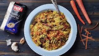 מתכון לקדרת אורז ובשר בסגנון אושפלאו