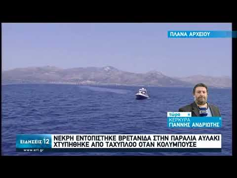 Κέρκυρα: Νεκρή Βρετανίδα στο Αυλάκι, χτυπημένη από σκάφος | 31/08/20 | ΕΡΤ